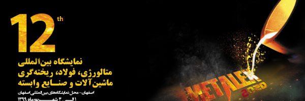 دوازدهمین نمایشگاه بین المللی متالورژی ، فولاد ، ریخته گری ، ماشین آلات و صنایع وابسته اصفهان ۱۳۹۹