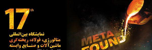 هفدهمین نمایشگاه بین المللی متالورژی، فولاد، ریخته گری، ماشین آلات و صنایع وابسته تبریز ۱۳۹۹