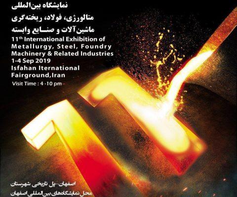 یازدهمین نمایشگاه متالکس اصفهان Metalex 2019
